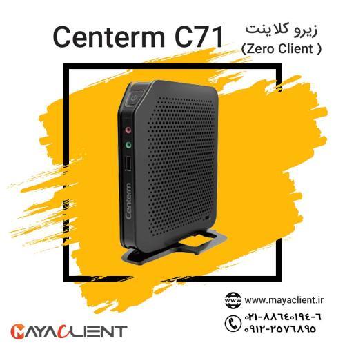 زیروکلاینت centerm c71