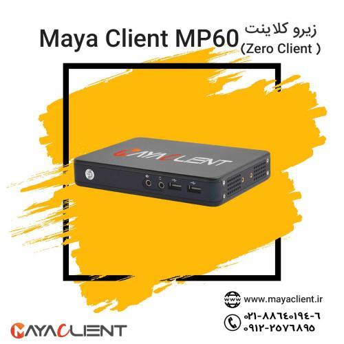 زیروکلاینت Maya Client MP60