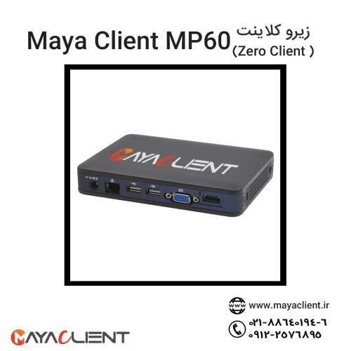 زیروکلاینت مایاکلاینت Maya Client MP60