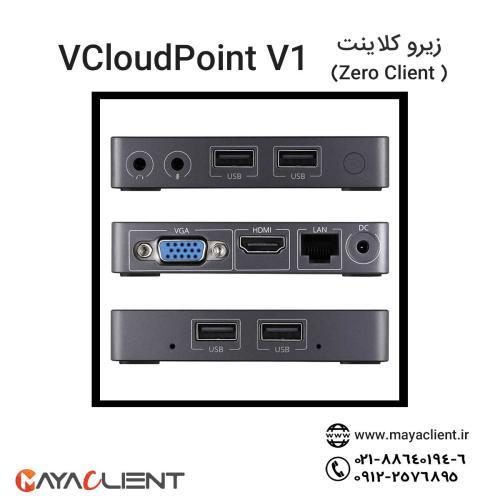 زیروکلاینت وی کلود پوینت vCloudPoint v1