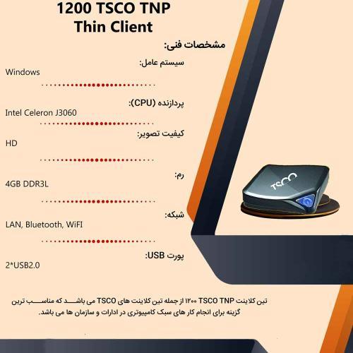 مشخصات فنی تین کلاینت tsco tnp1200
