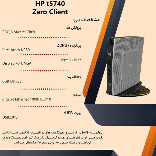 مشخصات فنی زیروکلاینت hp 5740