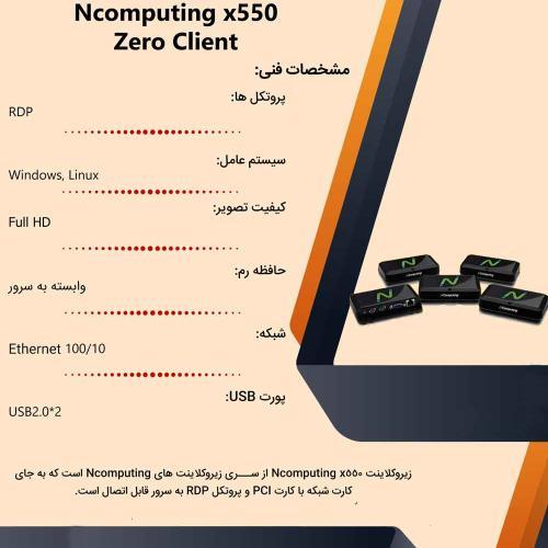 مشخصات فنی زیروکلاینت ncomputing x550