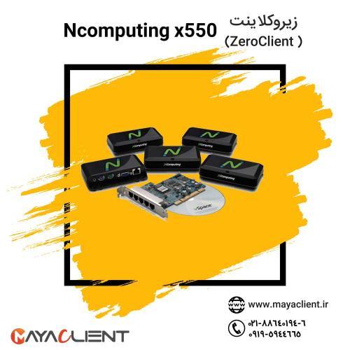 زیروکلاینت ncomputing x550