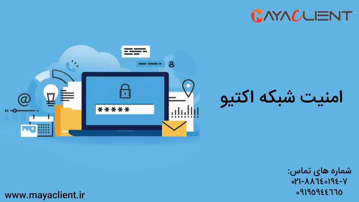 امنیت شبکه اکتیو