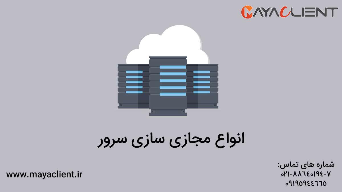 انواع مجازی سازی سرور