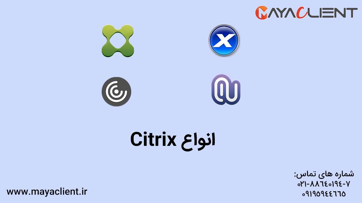 انواع Citrix