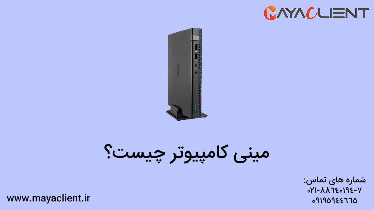 مینی کامپیوتر