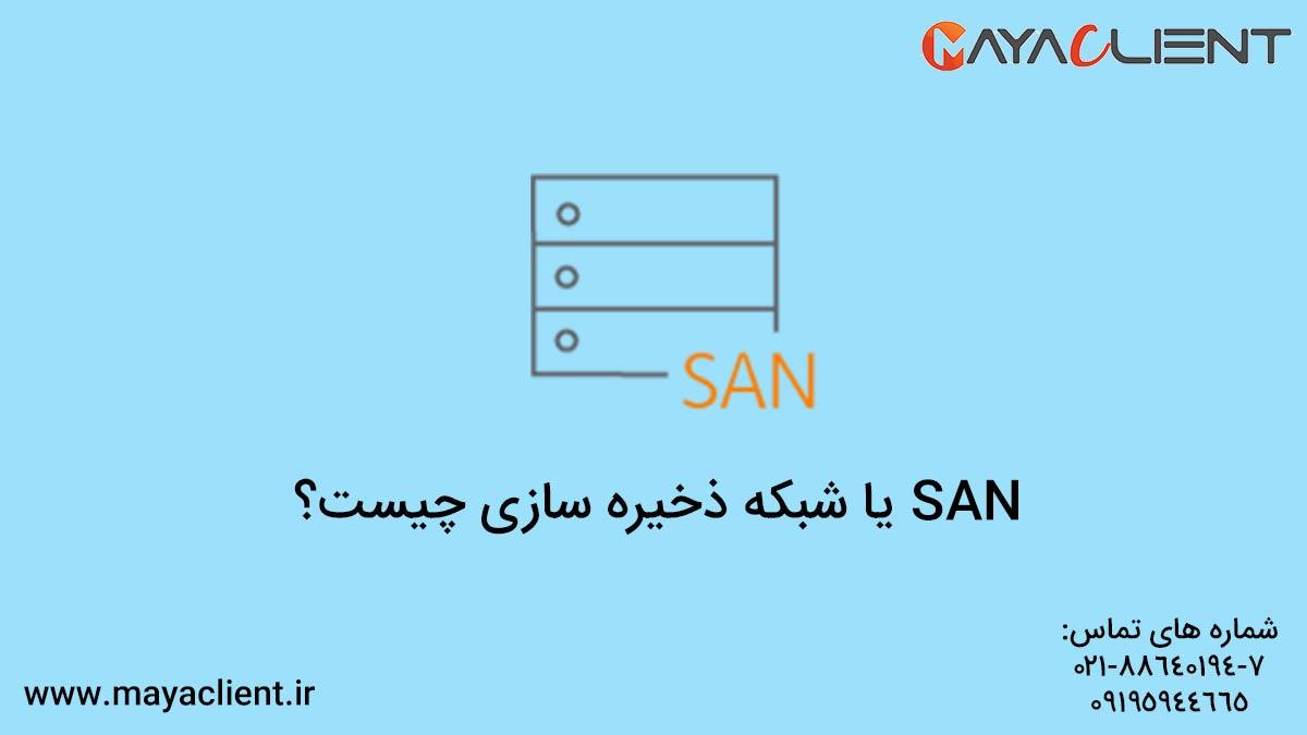 san یا دستگاه ذخیره سازی چیست