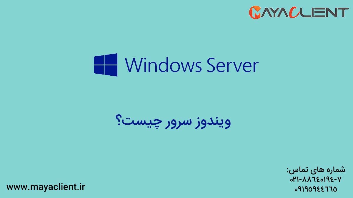 ویندوز سرور چیست؟