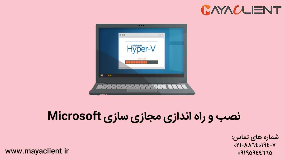 نصب و راه اندازی مجازی سازی Microsoft