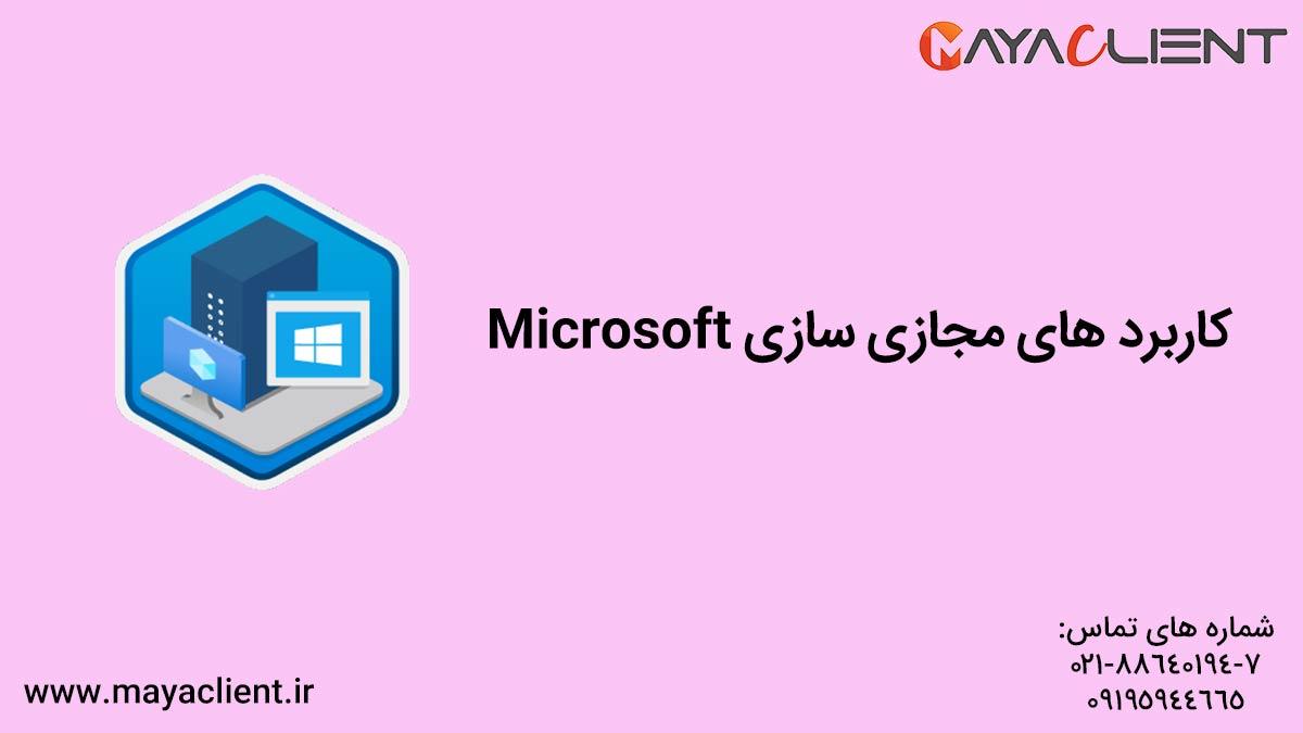 کاربرد های مجازی سازی Microsoft