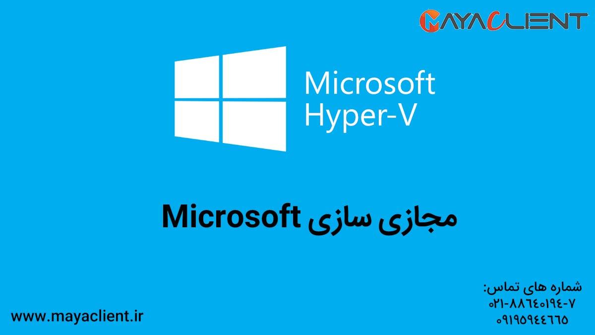 مجازی سازی Microsoft