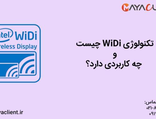 تکنولوژی WiDi چیست و چه کاربردهایی دارد؟
